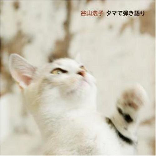 谷山浩子/タマで弾き語り[DVD付初回生産限定盤]の商品画像