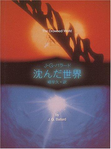 沈んだ世界 (創元SF文庫)