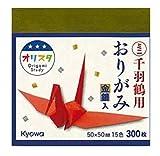 Kyowa 2 x 2 inch 15 Color Mini Origami Paper 300