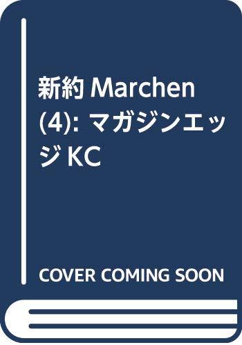 新約Marchen(4) (マガジンエッジKC)