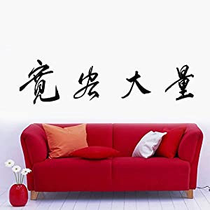 GENEROSITY Chinese Character Writing Script Removable Wall Sticker Art Home Office Room Mural Decor Vehicle Car Truck Window Bumper Graphic Decal- (6 inch) / (15 cm) Wide MATTE BLACK Color