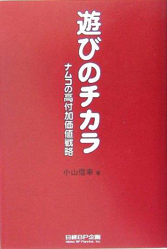 遊びのチカラ ナムコの高付加価値戦略