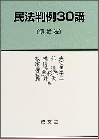 民法判例30講(債権法) | 板橋 郁...