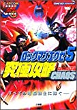 Rockman EXE 5 ultimate capture CHAOS-Ultimate navigation (Wonder Life Special) (2005) ISBN: 4091062369 [Japanese Import]