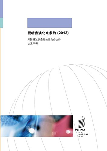 Beijing Treaty on Audiovisual Performances (Chinese Edition) by World Intellectual Property Organization (WIPO)