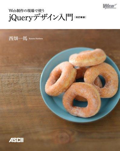 Web制作の現場で使うjQueryデザイン入門[改訂新版] (WEB PROFESSIONAL)