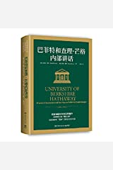 University of Berkshire Hathaway (Chinese Edition) Hardcover