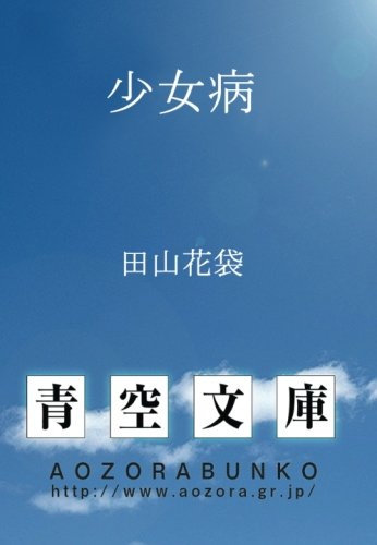 少女病 (青空文庫POD)