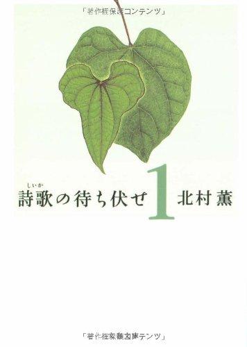 詩歌の待ち伏せ〈1〉 (文春文庫)