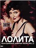 Odna bolshaya dlinnaya pesnya pro..:-) - Lolita (DVD PAL) by Lolita