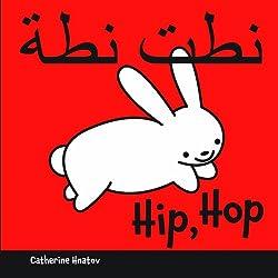 Hip, Hop (Arabic/English) (Arabic Edition)