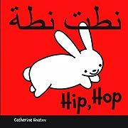Hip, Hop (Arabic/English) (Arabic and English Edition)