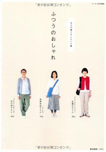 リンネル特別編集 ふつうのおしゃれ (e-MOOK)