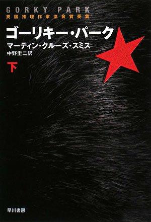 ゴーリキー・パーク 下 (ハヤカワ文庫 NV ス 10-4)