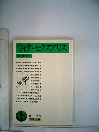 ウィタ・セクスアリス (1960年) (岩波文庫)