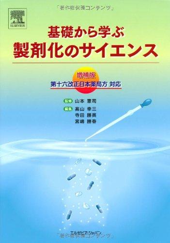 Read Online Kiso kara manabu seizaika no saiensu : Dai16 kaisei nihon yakkyokuho taio. pdf epub