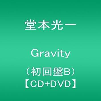 amazon gravity 初回盤b dvd付 堂本光一 ジャニーズ 音楽