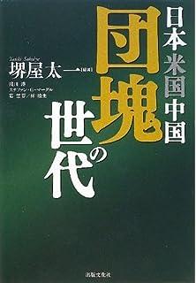 団塊の世代 (文春文庫) | 堺屋 ...