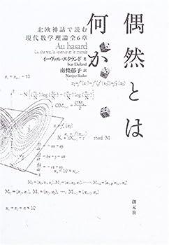 偶然とは何か:北欧神話で読む現代数学理論全6章 (日本語)