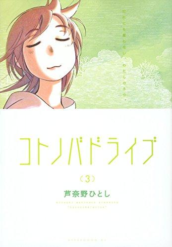 コトノバドライブ(3) (アフタヌーンKC)