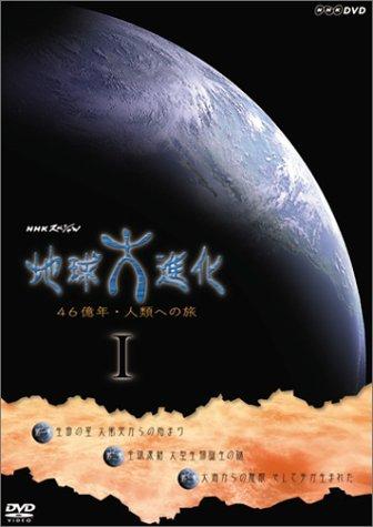 NHKスペシャル 地球大進化 46億年?人類への旅 DVD-BOX 1 B0002K7BIC