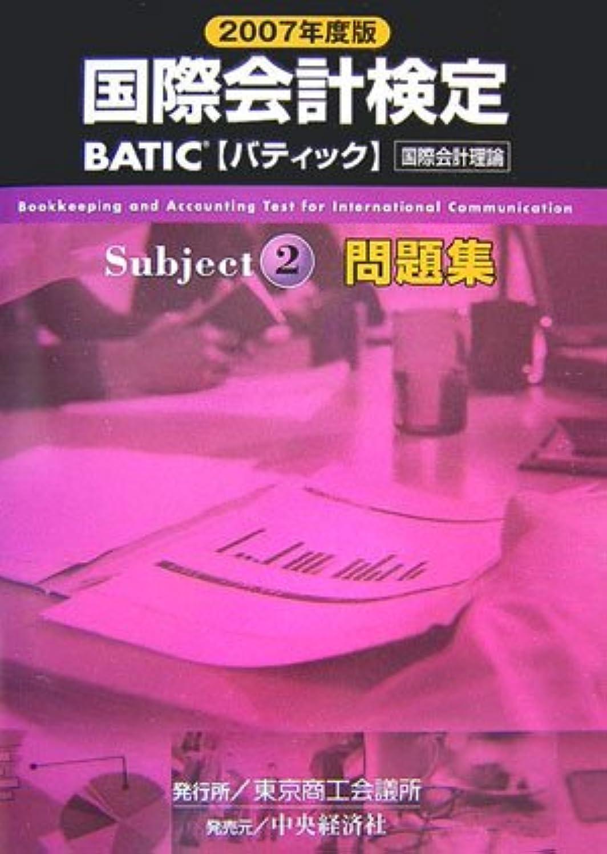 めざせ!BATIC 試験対策と過去問題
