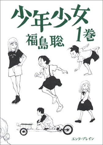 少年少女 (1巻) (Beam comix)