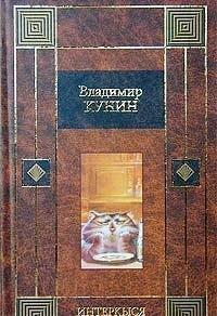 Hardcover InterKysya. Doroga k `zvezdam` [Russian] Book