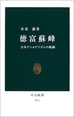 徳富蘇峰―日本ナショナリズムの軌跡 (中公新書)