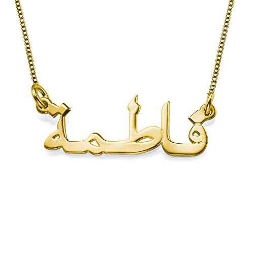 HACOOL Personalized 925 Sterling Silver Arabic Name Necklace Custom Made with Any Name (Golden) ()