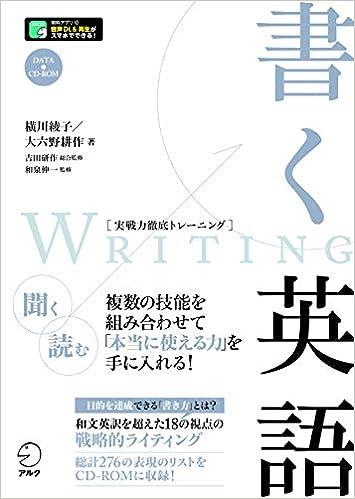 書く英語 (実戦力徹底トレーニング)