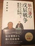 「仙台藩の戊辰戦争」木村紀夫
