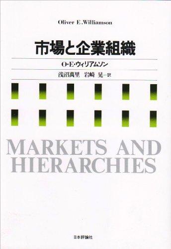 市場と企業組織