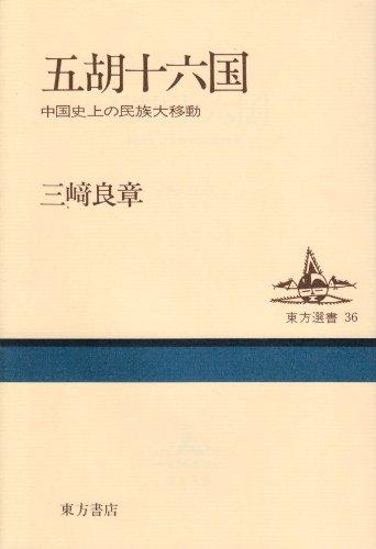 五胡十六国―中国史上の民族大移動 (東方選書)