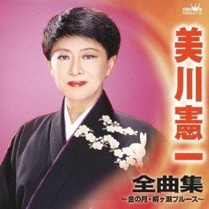 Mikawa Kenichi - MIKAWA KENICHI ZENKYOKU SHU -KIN NO TSUKI/YANAGASE
