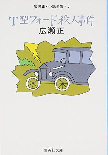 T型フォード殺人事件―広瀬正・小説全集〈5〉 (集英社文庫)