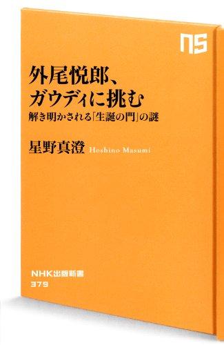 外尾悦郎、ガウディに挑む―解き明かされる 「生誕の門」の謎 (NHK出版新書 379)