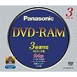 パナソニック DVD-RAM 3倍速 メディア 3枚組 カートリッジ付 [LMHB94LP3]