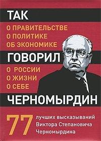 Tak govoril Chernomyrdin o sebe o zhizni o Rossii