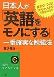 「日本人が「英語をモノにする」一番確実な勉強法」藤沢 晃治