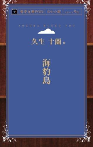海豹島 (青空文庫POD(ポケット版))