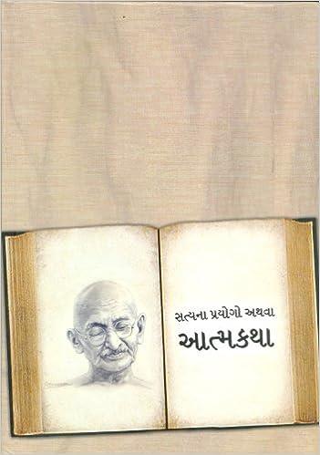 Satya Na Prayogo Pdf