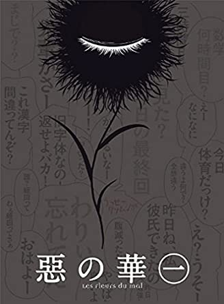 Amazon.co.jp   『惡の華』Blu-r...