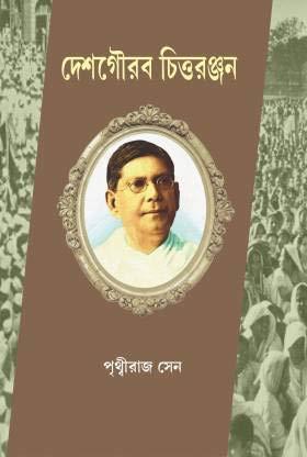 Desh Gourab Chittaranjan