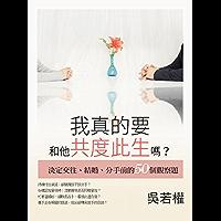 我真的要和他共度此生嗎?:決定交往、結婚、分手前的50個觀察題