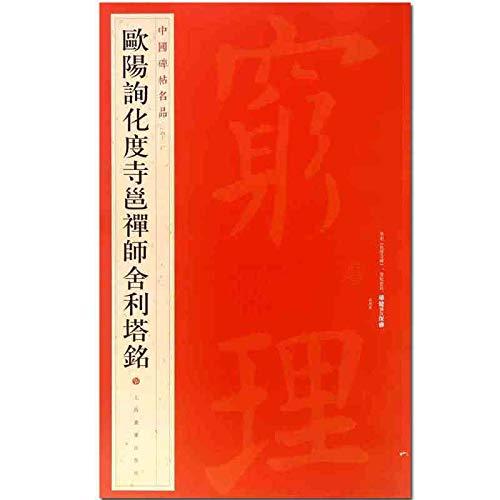 Easyou Chinese Calligraphy Copybook Copy Book Guide Book Ouyangxun Huaduoshibei 楷体 欧阳询化度寺碑 by Easyou