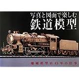 写真と図面で楽しむ鉄道模型―珊瑚模型店45年の仕事