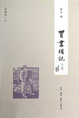 Mai shu suo ji ( Xia) (Simplified Chinese)