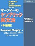 Grammar in Use Japanese Edition, Raymond Murphy and William R. Smalzer, 4902290057