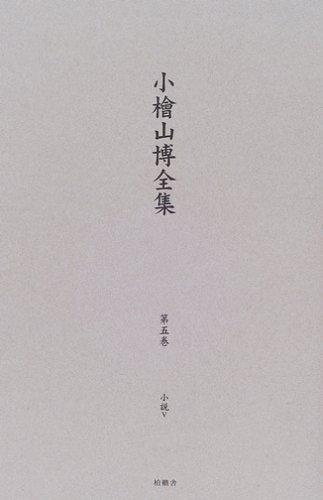 小桧山博全集 (第5巻)